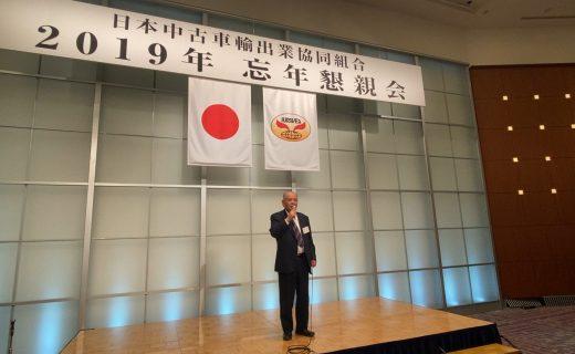 日本中古車輸出業協同組合の忘年懇親会